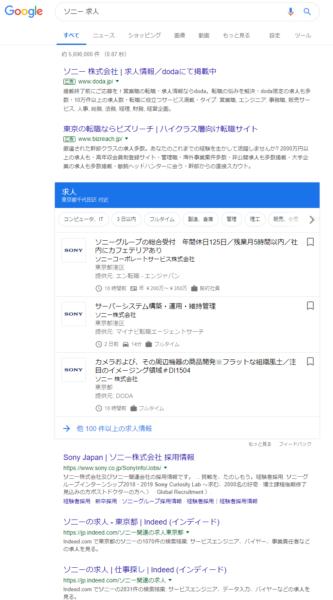 ソニー 求人 の Google for jobs検索結果