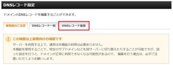 DNSレコード設定画面
