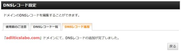 DNSレコード追加完了画面